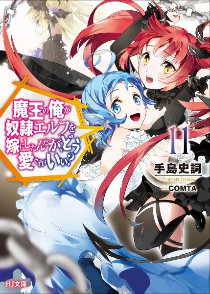 Tags: Anime, COMTA, Maou no Ore ga Dorei Elf wo Yome ni Shitandaga dou Mederebaii?, Official Art, Character Request, Manga Cover
