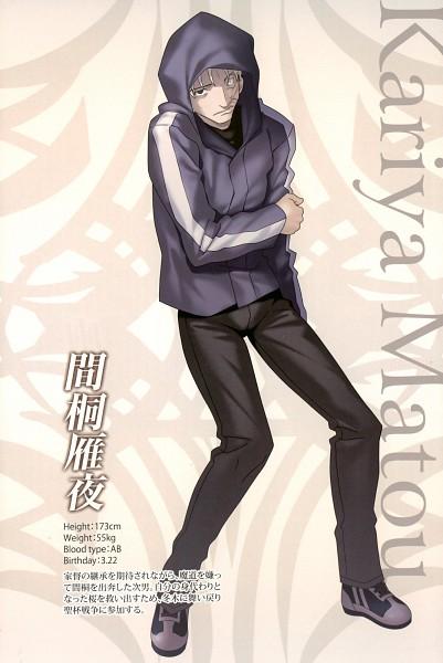 Matou Kariya - Fate/zero