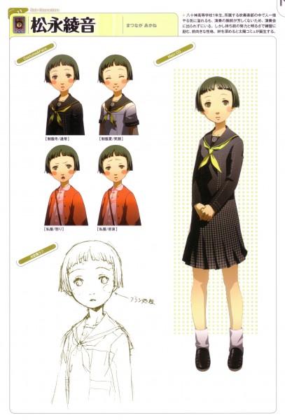 Matsunaga Ayane - Shin Megami Tensei: PERSONA 4
