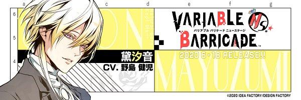 Tags: Anime, Usuba Kagerou, Otomate, Variable Barricade, Mayuzumi Shion, Official Art, Twitter Header