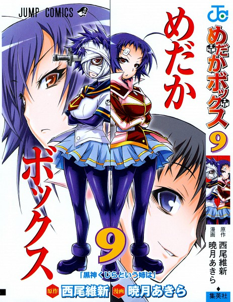 Tags: Anime, Akatsuki Akira, Medaka Box, Kurokami Medaka, Kurokami Kujira, Kumagawa Misogi, Official Art, Official Wallpaper, Manga Page, Manga Cover, Scan