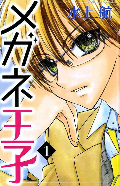 Tags: Anime, Mizukami Wataru, Megane Ouji, Manga Cover, Scan, Official Art
