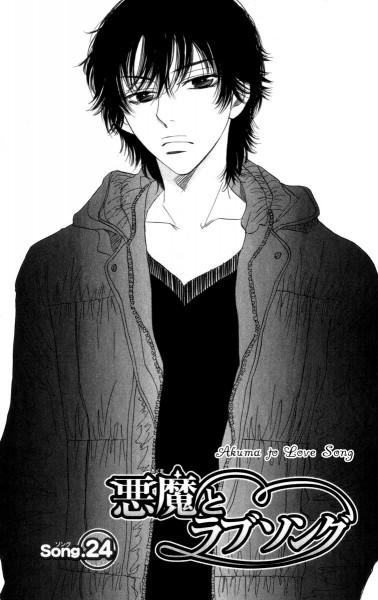Meguro Shin - Akuma to Love Song