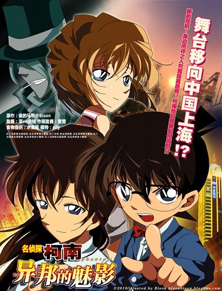 Tags: Anime, Meitantei Conan, Haibara Ai, Mouri Ran, Gin (Meitantei Conan), Edogawa Conan, Pixiv, Fanart, Fanart From Pixiv, Detective Conan
