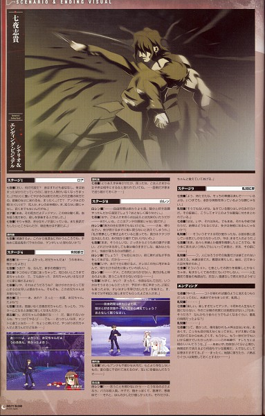 Tags: Anime, Takeuchi Takashi, TYPE-MOON, French-Bread (Studio), Melty Blood Actress Again Capture Guidebook, Melty Blood, Kishima Kouma, Nanaya Shiki, Scan, Official Art