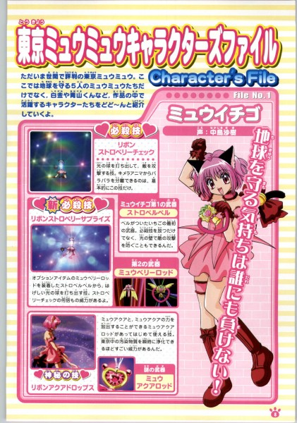Tags: Anime, Tokyo Mew Mew, Tokyo Mew Mew Official Fanbook, Momomiya Ichigo, Mew Ichigo, Character Sheet, Official Character Information, Official Art