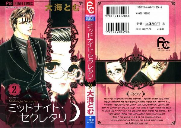 Tags: Anime, Ohmi Tomu, Midnight Secretary, Kyouhei Touma, Kaya Satozuka, Scan, Official Art, Manga Cover