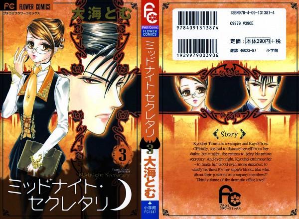 Tags: Anime, Ohmi Tomu, Midnight Secretary, Kaya Satozuka, Kyouhei Touma, Scan, Official Art, Manga Cover