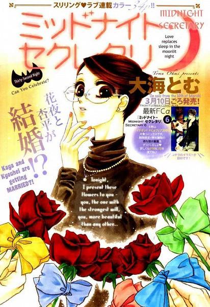 Tags: Anime, Ohmi Tomu, Midnight Secretary, Kaya Satozuka, Manga Color, Scan