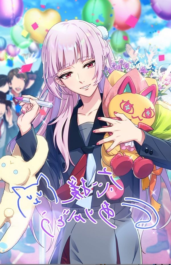 Tags: Anime, DREAM!Ing, Mikekado Shion, Official Card Illustration, Official Art