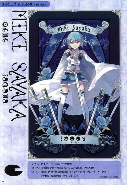 Tags: Anime, Rella, Mahou Shoujo Madoka☆Magica, Moe Shoujo Ryouiki - Witch/stay night, Miki Sayaka, Grief Seed, Multiple Weapons, Bellflower, Mobile Wallpaper, Comic Market 80, Scan