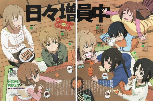 Tags: Anime, Feel (Studio), Minami-ke, Fujioka (Minami-ke), Mako-chan, Minami Haruka, Makoto (Minami-ke), Minami Chiaki, Uchida Yuka, Yoshino (Minami-ke), Minami Touma, Minami Kana, Kotatsu