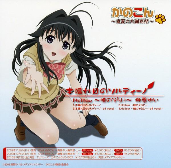 Tags: Anime, Kanokon, Minamoto Chizuru