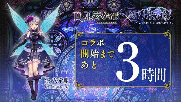 Tags: Anime, RASTAR GAMES, Lost Decade, BanG Dream! Girls Band Party!, Minato Yukina, Official Art, Wallpaper