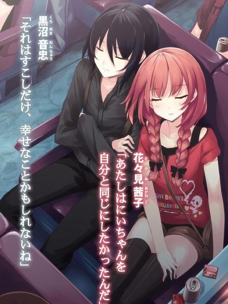 Tags: Anime, Mikoto Akemi, Minikui Ahiru No Koi, Kuronuma Onchu, Kagami Akaneko, Novel Illustration, Official Art
