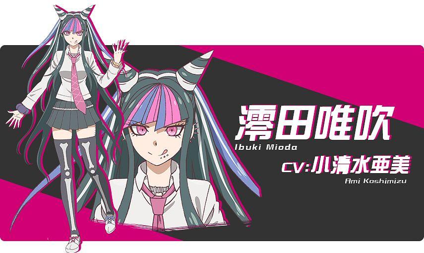 Mioda Ibuki - Super Danganronpa 2