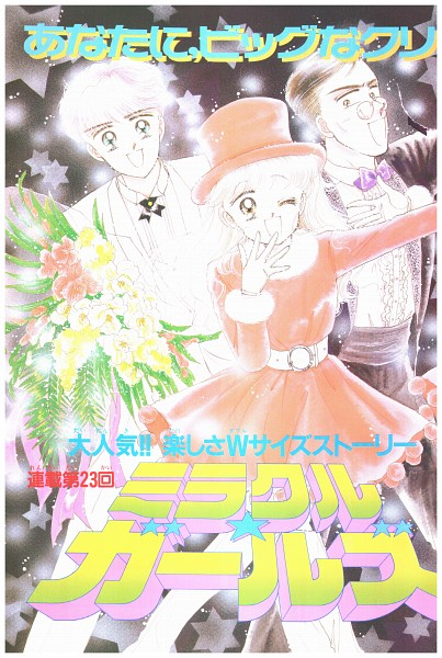 Tags: Anime, Akimoto Nami, Miracle Girls, Matsunaga Mikage, Kurashige Hideaki, Kageura Shinichiro, Chapter Cover, Scan, Manga Color, Official Art, Manga Page