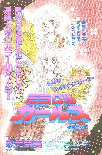 Tags: Anime, Akimoto Nami, Miracle Girls, Matsunaga Mikage, Matsunaga Tomomi, Scan, Manga Color, Official Art