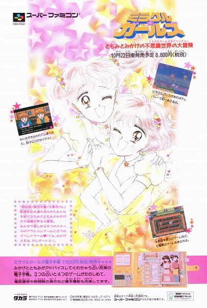 Tags: Anime, Akimoto Nami, Miracle Girls, Matsunaga Mikage, Matsunaga Tomomi, Official Art, Manga Page, Scan, Manga Color