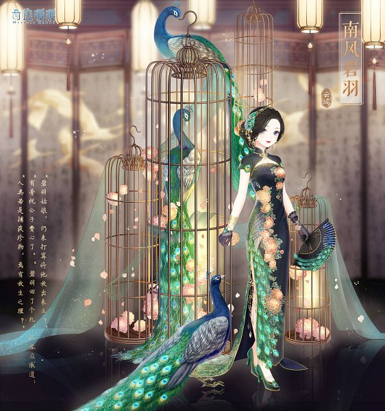 Tags: Anime, Pixiv Id 24723458, Miracle Nikki, Peony, Hair Jewelry, Green Footwear, Peacock, Peacock Feather, Original, Pixiv, Official Art, Love Nikki