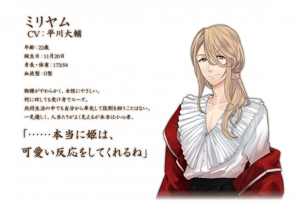 Miriam (Yoiyomori no Hime) - Yoiyomori no Hime