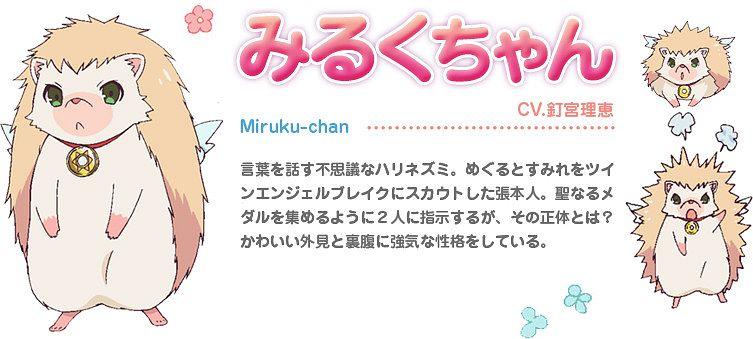 Miruku-chan (Twin Angel Break) - Twin Angel Break