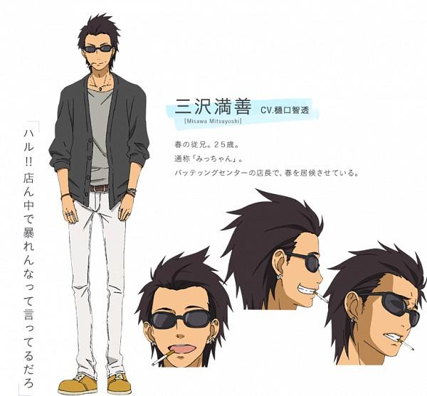 Misawa Mitsuyoshi - Tonari no Kaibutsu-kun