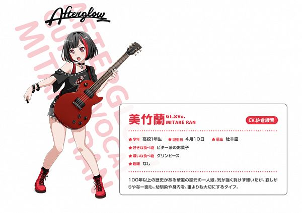 Mitake Ran - BanG Dream! Girls Band Party!