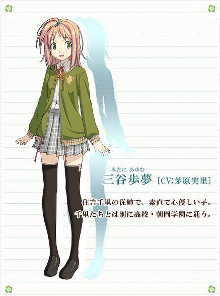 Mitani Ayumu - Ima Sugu Oniichan ni Imouto da tte Iitai!