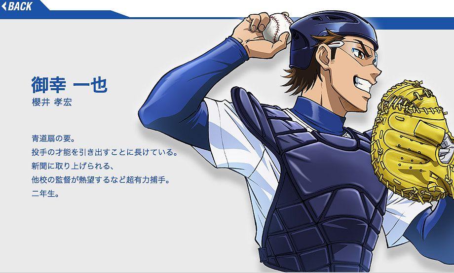 Miyuki Kazuya - Diamond no Ace