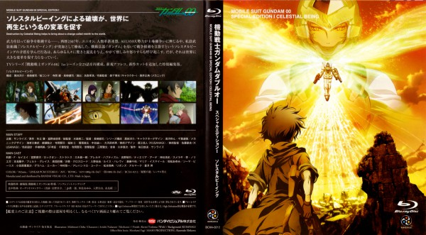 Tags: Anime, Mobile Suit Gundam 00, Setsuna F. Seiei, Ribbons Almark, Innovator, Wallpaper, Official Art, DVD (Source), Gundams, Gundam Meisters
