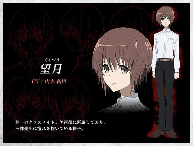 Mochizuki Yuuya - Another