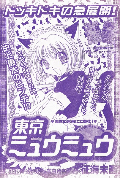 Tags: Anime, Ikumi Mia, Tokyo Mew Mew, Momomiya Ichigo, Mew Mint, Mew Ichigo, Aizawa Mint, Manga Page, Scan, Official Art, Zoey Hanson