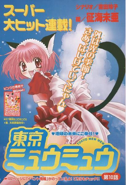 Tags: Anime, Ikumi Mia, Tokyo Mew Mew, Momomiya Ichigo, Mew Ichigo, Tail Ornament, Manga Page, Mobile Wallpaper, Chapter Cover, Manga Color, Scan, Official Art, Zoey Hanson