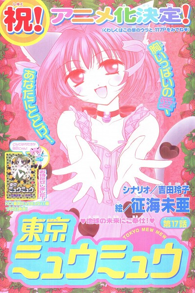 Tags: Anime, Ikumi Mia, Tokyo Mew Mew, Momomiya Ichigo, Midorikawa Lettuce, Mew Lettuce, Chocolate Heart, Chapter Cover, Manga Color, Official Art, Scan, Manga Page, Zoey Hanson