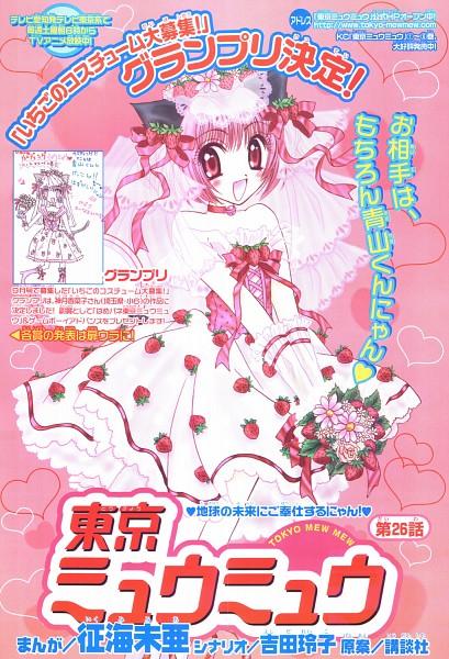 Tags: Anime, Ikumi Mia, Tokyo Mew Mew, Momomiya Ichigo, Manga Page, Scan, Manga Color, Official Art, Zoey Hanson