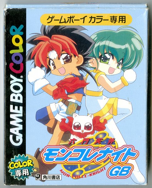 Tags: Anime, Mon Colle Knights, Monster Collection, Ooya Mondo, Hiiragi Rokuna, Game Boy, Official Art, Game Cover