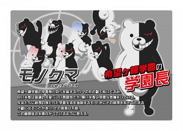 Monokuma (Mono Bear ) - Danganronpa