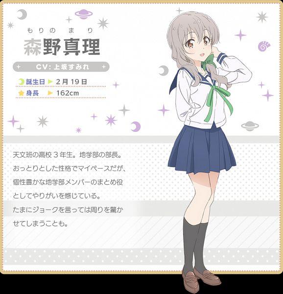 Morino Mari - Koisuru Asteroid