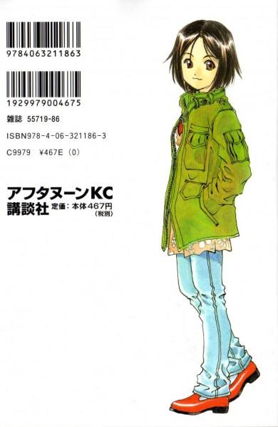 Morisato Megumi - Aah! Megami-sama