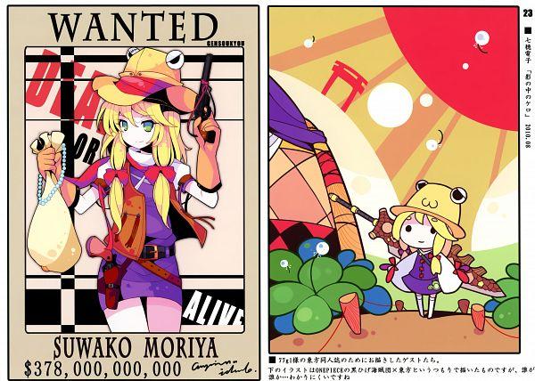 Tags: Anime, Ideolo, NEKO WORKi, IRO GAME, Touhou, Moriya Suwako, Scan, Comic Market 81, Suwako Moriya