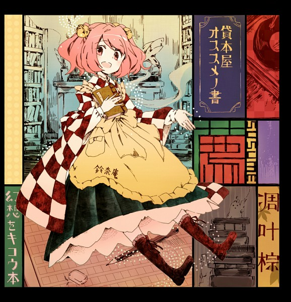 Tags: Anime, Hanada Hyou, Touhou, Motoori Kosuzu, Pixiv, Fanart, Fanart From Pixiv, Kosuzu Motoori
