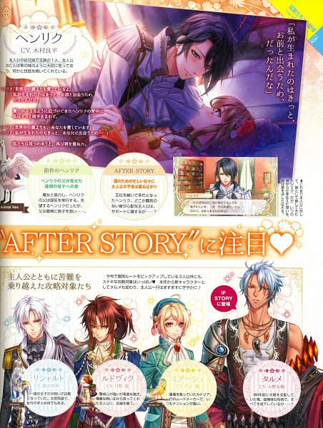 Tags: Anime, Murasaki Aya, Otomate, DESIGN FACTORY, Moujuu-tachi to Ohime-sama, Ludwik (Moujuu-tachi to Ohime-sama), Mias (Moujuu-tachi to Ohime-sama), Julia (Moujuu-tachi to Ohime-sama), Henryk (Moujuu-tachi to Ohime-sama), Ryszard (Moujuu-tachi to Ohime-sama), Official Art, Magazine (Source), Magazine Page, Beast And Princess