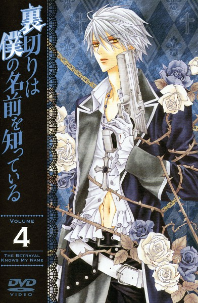 Tags: Anime, Odagiri Hotaru, Uragiri wa Boku no Namae wo Shitteiru, Murasame Tsukumo, Mobile Wallpaper