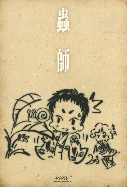 Tags: Anime, Urushibara Yuki, Mushishi, Snail
