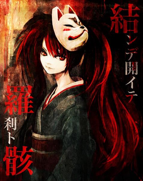 Tags: Anime, Hironox, VOCALOID, Hatsune Miku, Musunde Hiraite Rasetsu to Mukuro, Pixiv, Hold, Release; Rakshasa And Carcasses