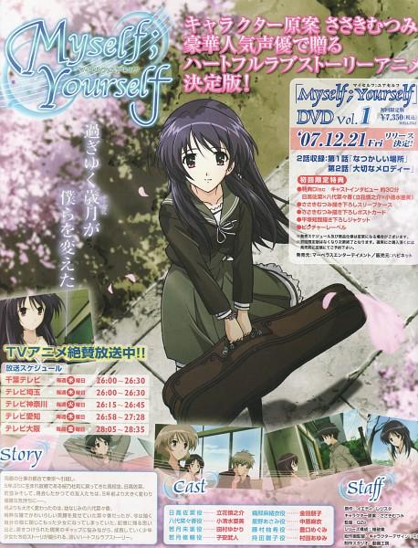 Tags: Anime, Myself; Yourself, Yatsushiro Nanaka