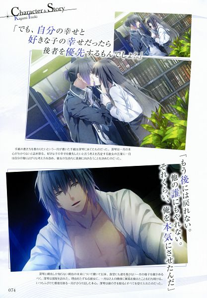 Tags: Anime, Teita, Otomate, NORN9 ~Norn + Nonette~ Official Fan Book, NORN9 ~Norn + Nonette~, Kagami Itsuki, Kuga Mikoto, Scan, CG Art, Mobile Wallpaper, Official Art