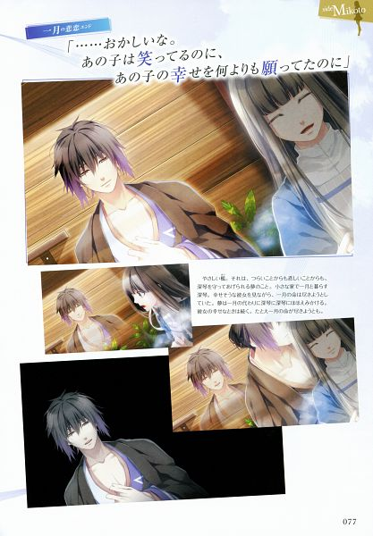 Tags: Anime, Teita, Otomate, NORN9 ~Norn + Nonette~ Official Fan Book, NORN9 ~Norn + Nonette~, Kuga Mikoto, Kagami Itsuki, Disappearing, CG Art, Official Art, Scan, Mobile Wallpaper