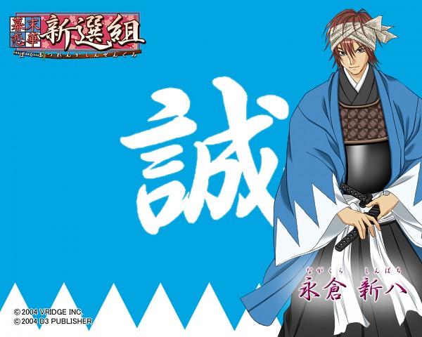 Nagakura Shinpachi (Bakumatsu Koi Hana) - Bakumatsu Koi Hana